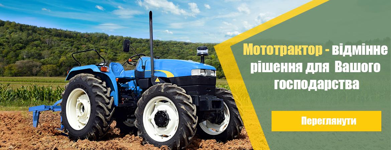 catalog/Banners/main/baner_mototraktor.jpg